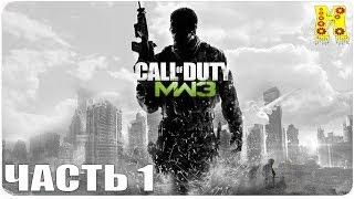 Call of Duty: Modern Warfare 3 Прохождение №1 (Чувство долга Современная Война)