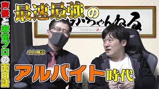 【声優】小山剛志のアニキがたかちゃんと昔話と寿司トーク【多井隆晴】