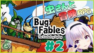 【Bug Fables#2】虫さん版ぺパマリ⁉カブさんかわいい【Mildom】