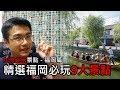 Hyperlapse Fukuoka City, Japan 4k (Ultra HD) - 福岡 Full Ver.