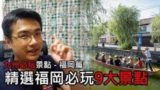 【精選】來福岡必玩的9大景點 | 九州必玩景點旅遊與自由行推薦指南 - 福岡篇 | 旅行思維