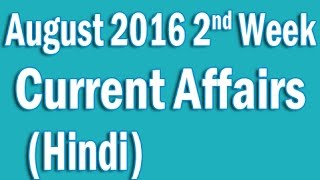 Current Affairs 2016 August 2nd Week in Hindi