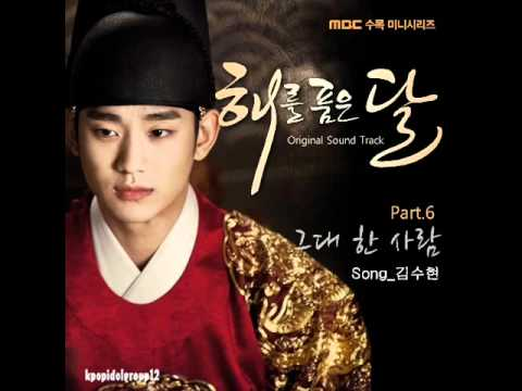 [Audio]Kim Soo Hyun-The One And Only You【The Moon That Embraces The Sun OST PART 6】