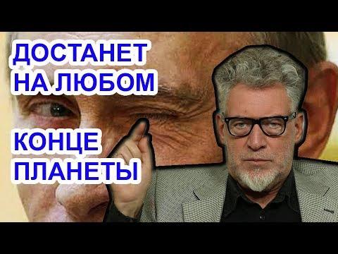 Путин как-то очень борзо разболтался! Артемий Троицкий