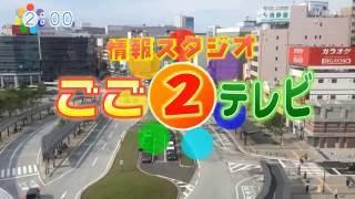 【架空放送局風】ごご2テレビ(2016年9月24日)