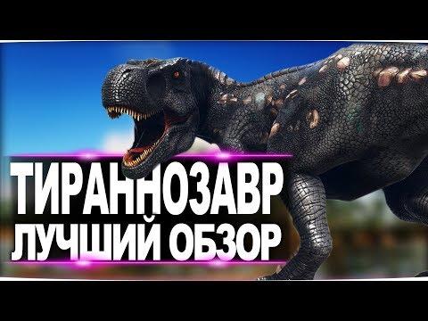 Как приручить тиранозавра в ark