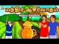 மந்திர ஆசீர்வாதம் | Magical Blessings | Bedtime Stories For Kids | Tamil Fairy Tales | Tamil Stories