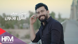 ستار سعد - عشق مجنون ( فيديو كليب حصري ) | 2018