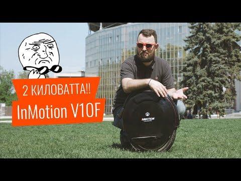 Обзор InMotion V10 F. Самое мощное моноколесо!