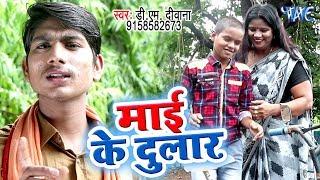 Dm Deewana का नया सबसे हिट गाना विडियो 2019 - Mai Ke Dular - Bhojpuri New Video
