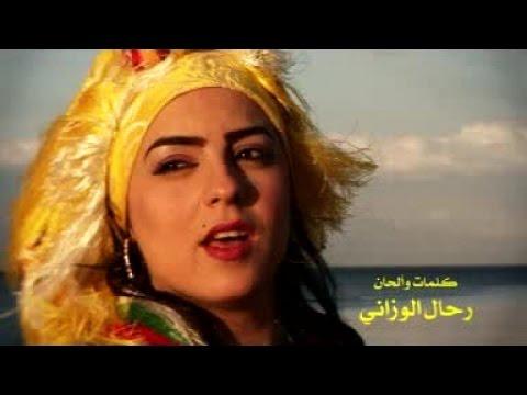 Nadia Laaroussi - Wellah We Tji Fidi | نادية العروسي - والله و تجي فيدي
