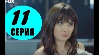 Запретный плод 11 серия на русском,турецкий сериал, дата выхода