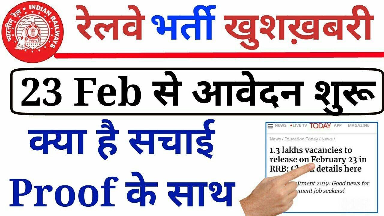 RRB Recruitment 2019 बड़ी खुशख़बरी || Railway 1 30 Lakh Vacancy Official  Notice Truth