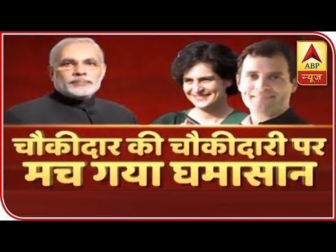 From 'Chaiwala' In 2014 To 'Chowkidar' In 2019   Samvidhan Ki Shapath   ABP News