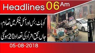 News Headlines | 6:00 AM | 5 August 2018 | 92NewsHD