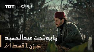 Payitaht Abdulhamid - Season 1 Episode 24 (Urdu subtitles)