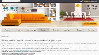 видео Виды диванов и их механизм