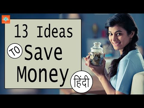 13 Ideas To Save Money | Hindi Motivational Video