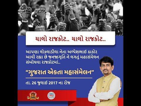 """ચાલો રાજકોટ... ચાલો રાજકોટ.. તા. ૨૬/૦૭/૨૦૧૭ ના """"ગુજરાત એકતા મહાસમેલનમાં"""""""