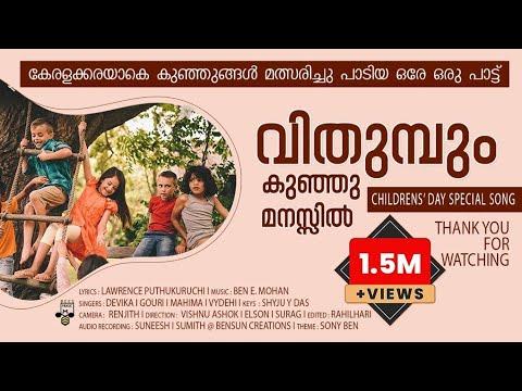 VITHUMBUM KUNJU MANAZIL - CHILDREN'S SONG IN MALAYALAM(2016) - BEN E MOHAN - HAPPY CHILDREN'S DAY