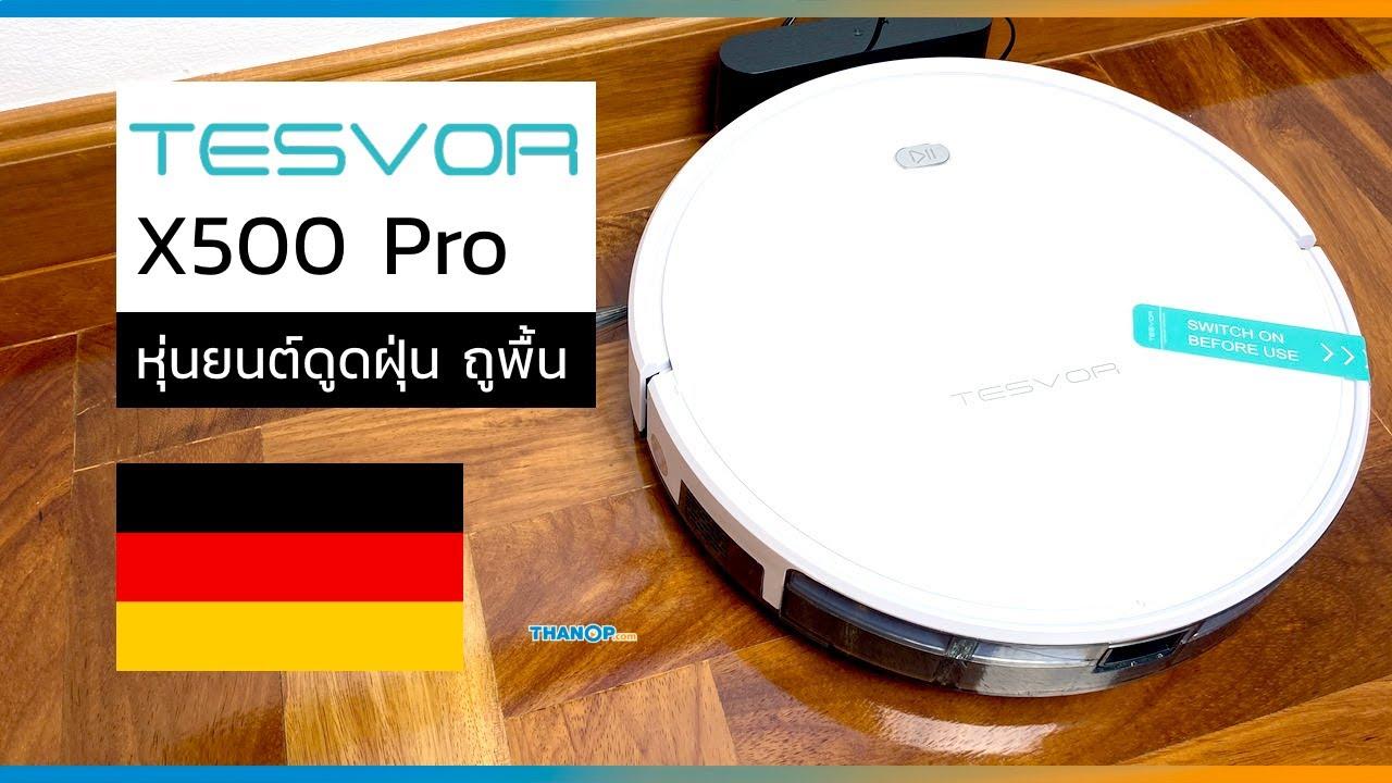 รีวิว TESVOR X500 Pro หุ่นยนต์ดูดฝุ่น ถูพื้น ขนาดเล็ก ฉลาด รองรับพื้นที่ 130 ตารางเมตร ฟีเจอร์เพียบ