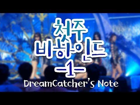 [Dreamcatcher's Note] 'YOU AND I' 음악방송 1주차 비하인드 Ⅰ