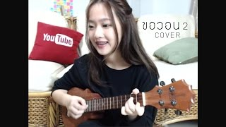 SOMKIAT- ขอวอน 2 COVER | Aueyauey เอ๋ยเอ้ย