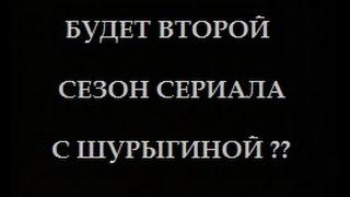 [АнтиДИЧЬ 29] четвёртая серия сериала про Диану Шурыгину в пусть говорят 4 часть 6 марта 06.03.2017