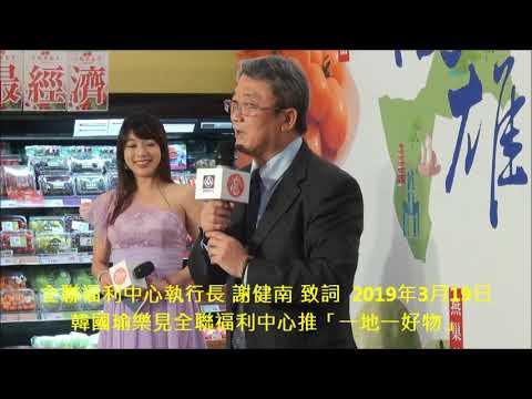 全聯福利中心執行長 謝健南 致詞  韓國瑜樂見全聯福利中心推「一地一好物」
