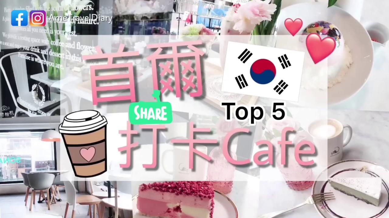 首爾必去Cafe丨私心推薦丨IG網紅打卡cafe丨Seoul Cafe丨圖片集丨AmeTravel - YouTube