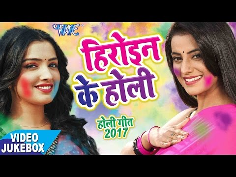 सबसे हिट गीत 2017 - Akshara & Amarpali - Heroine Ke Holi - Video JukeBOX - Bhojpuri Hot Holi Songs