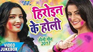 सबसे हिट गीत 2017 - Akshara & Amarpali - Heroine Ke Holi - Video JukeBOX - Bhojpuri Hot Holi Songs