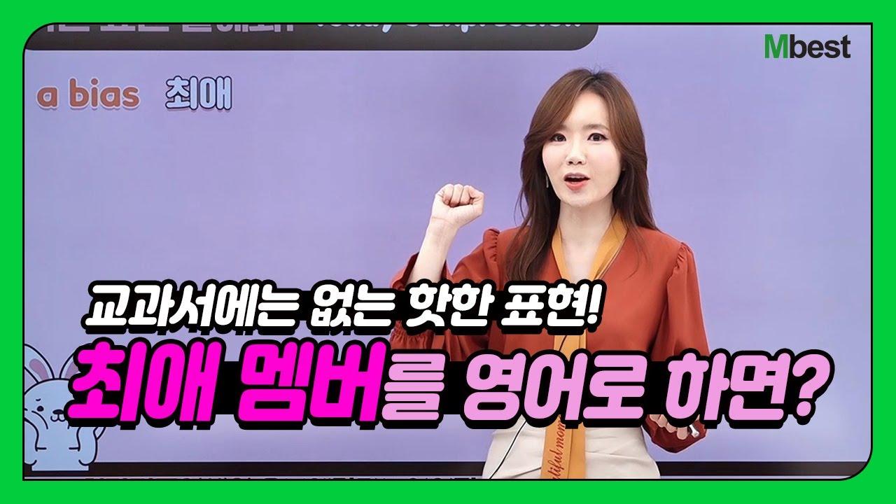 [중등인강추천] 엠베스트 영어 박영아 선생님의 '교과서에서 배울 수 없는 핫한 표현!'