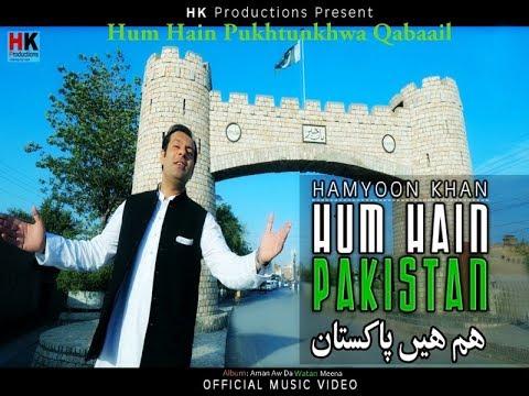 hamayoon-khan-|-hum-hain-pukhtunkhwa-qabail-|-hum-hain-pakistan-|-new-pashto-song-2019