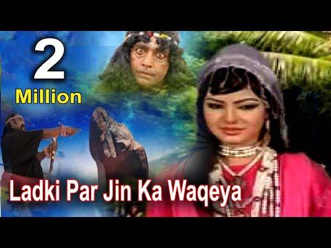 लड़की पे जिन का वाक्या    Ladki Par Jin Ka Waqeya    SONIC QAWWALI