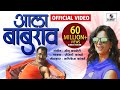 Ala Baburao Official Video - Marathi Lokgeet - Sumeet Music video