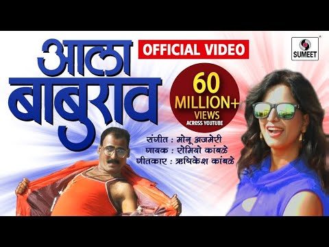 Ala Baburao DJ- Official Video- Official Video - Marathi Lokgeet - Sumeet Music
