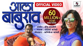 Ala Baburao DJ- Official Video  - Official Video - Marathi Lokgeet - Sumeet Music