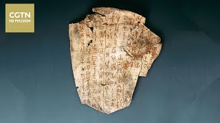 Древние китайские письмена для гадания включены в реестр программы ЮНЕСКО [Age0+]