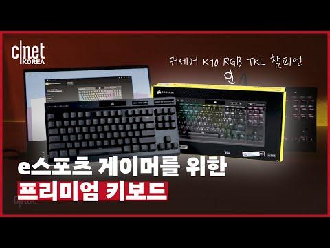 [리뷰] 저세상 반응 속도⚡️ 게이밍 키보드⌨️, 커세어 'K70 RGB TKL' 챔피언 시리즈