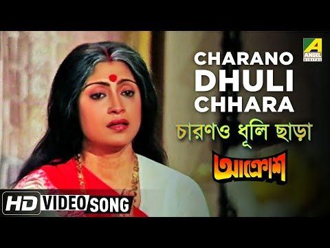Charano Dhuli Chhara | Aakrosh | Bengali Movie Devotional Song | Asha Bhosle
