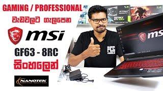 MSI GF63 - 8RC Gaming, Professional Notebook Review සිංහලෙන් 2018