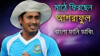 মাঠে ফিরছেন আশরাফুল | Ashraful is Back Bangla Funny Dubbing | Tamim and Musfiqur Rahim | Bd Voice