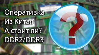 ОЗУ  c AliExpress DDR2/DDR3 Стоит ли игра свеч?