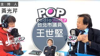 Baixar 2019-01-28 《POP搶先爆》黃光芹 專訪台北市議員 王世堅