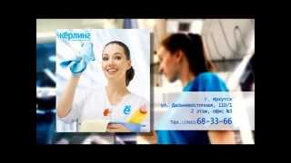 Кёрлинг - клининговая компания в Иркутске(, 2015-08-14T04:50:18.000Z)