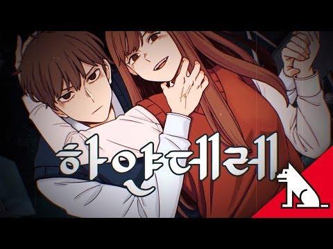 [레진코믹스] '하얀데레' 예고편