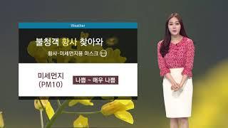 5월 7일 미세먼지 농도 나쁨 수준
