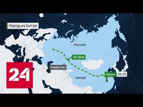 Поезд из Уханя приближается к России - Россия 24