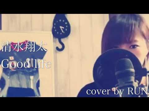清水翔太|Good life(歌詞付き)カラオケ好きの主婦が歌ってみた
